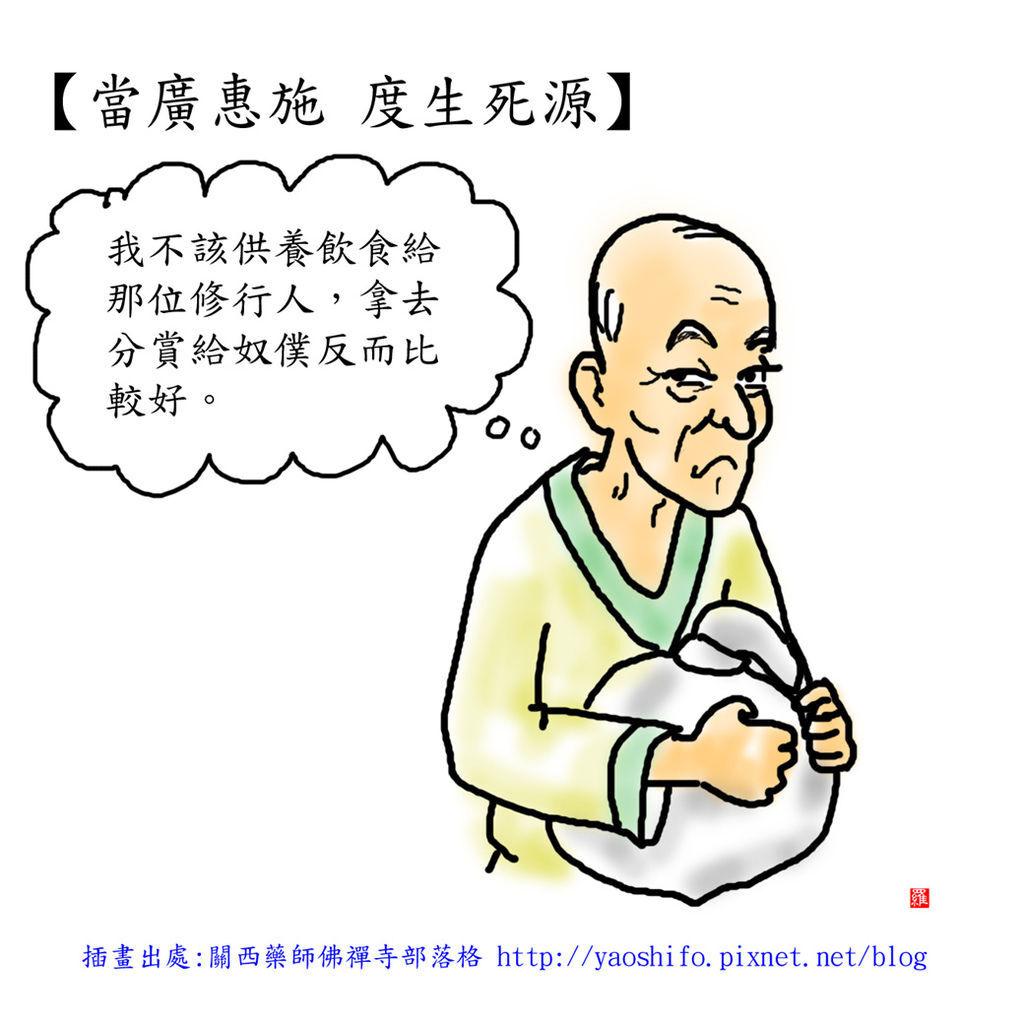 【佛典故事】當廣惠施 度生死源