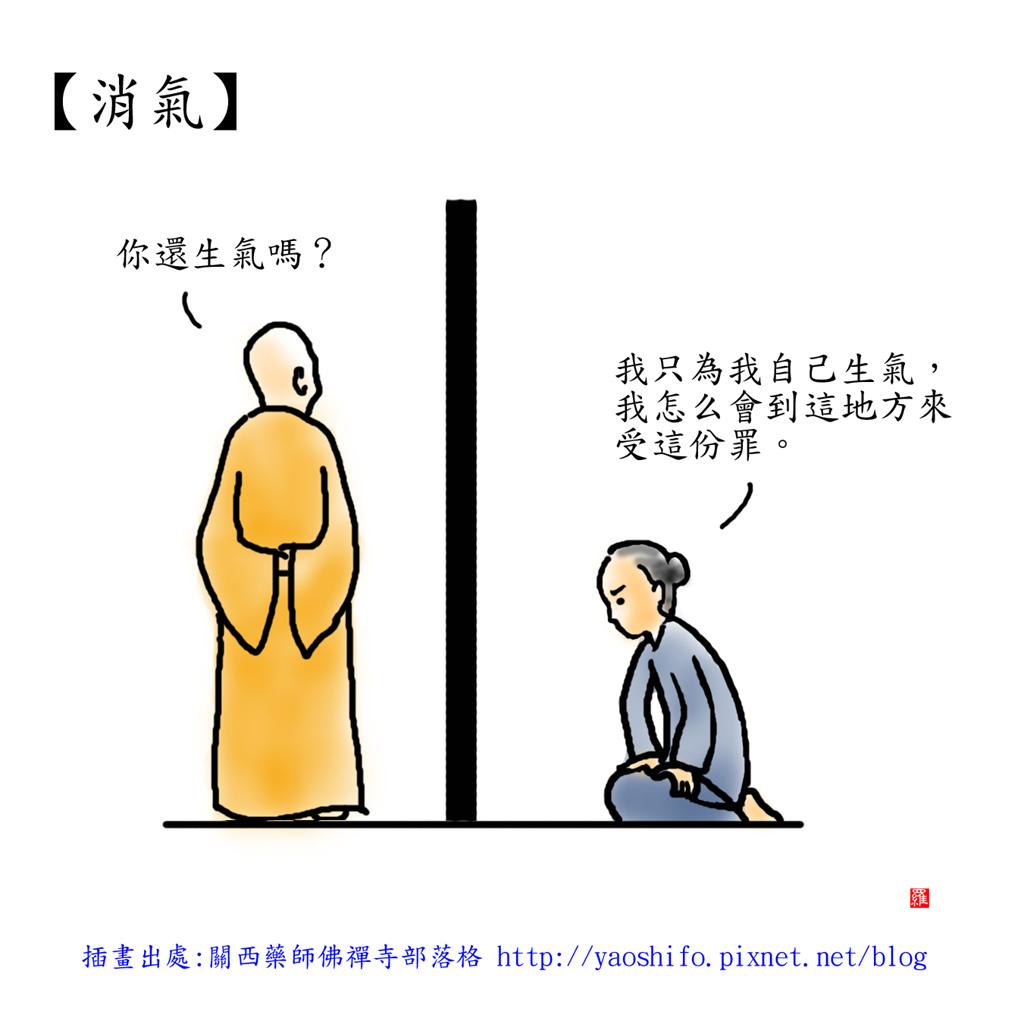 【寓言故事】消氣