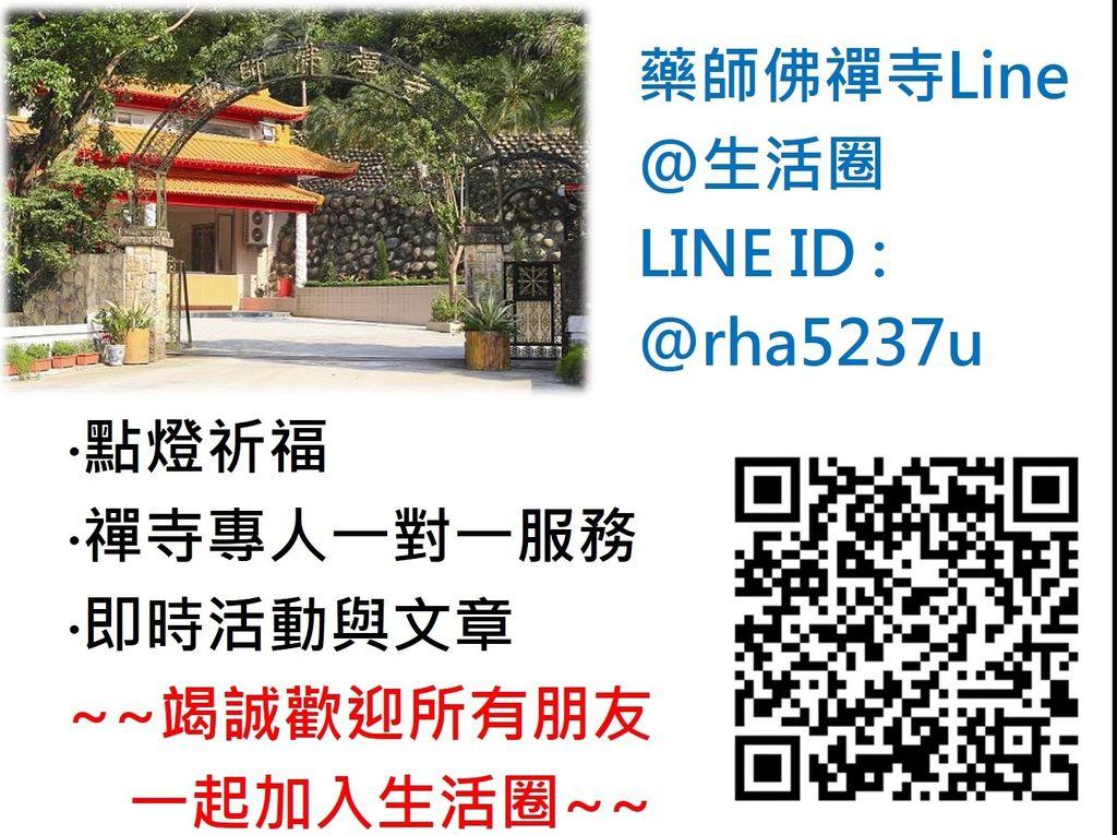 line生活圈