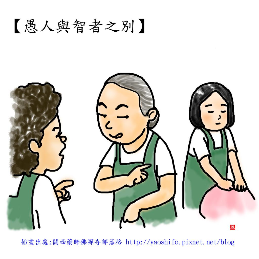 【佛典故事】 愚人與智者之別