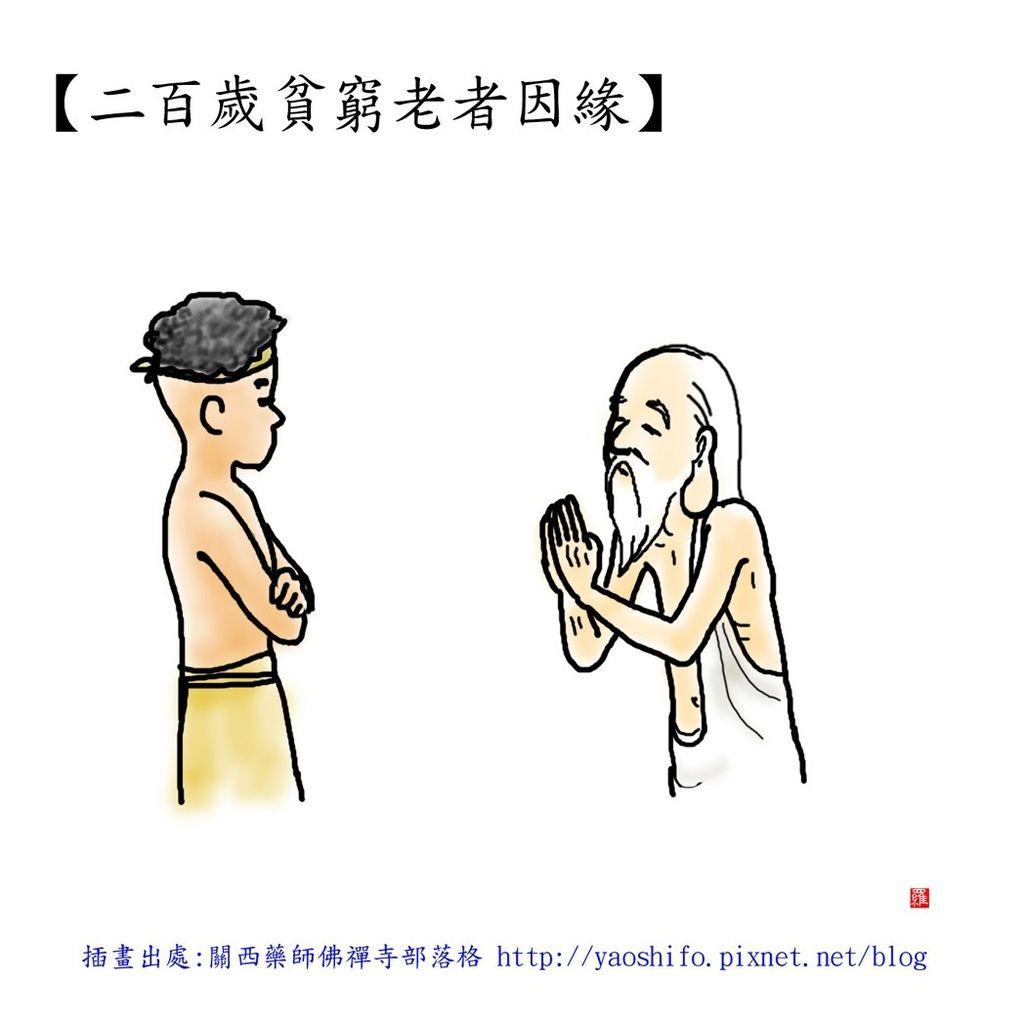 二百歲貧窮老者因緣 (002)
