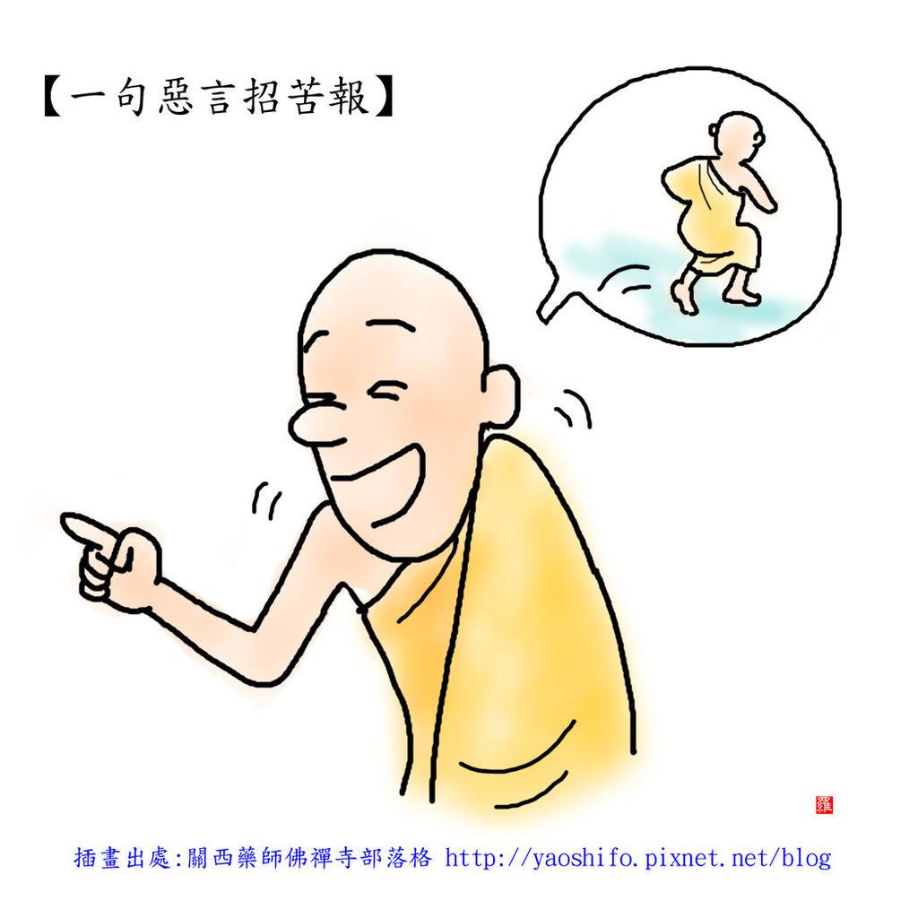一句惡言招苦報 (002)