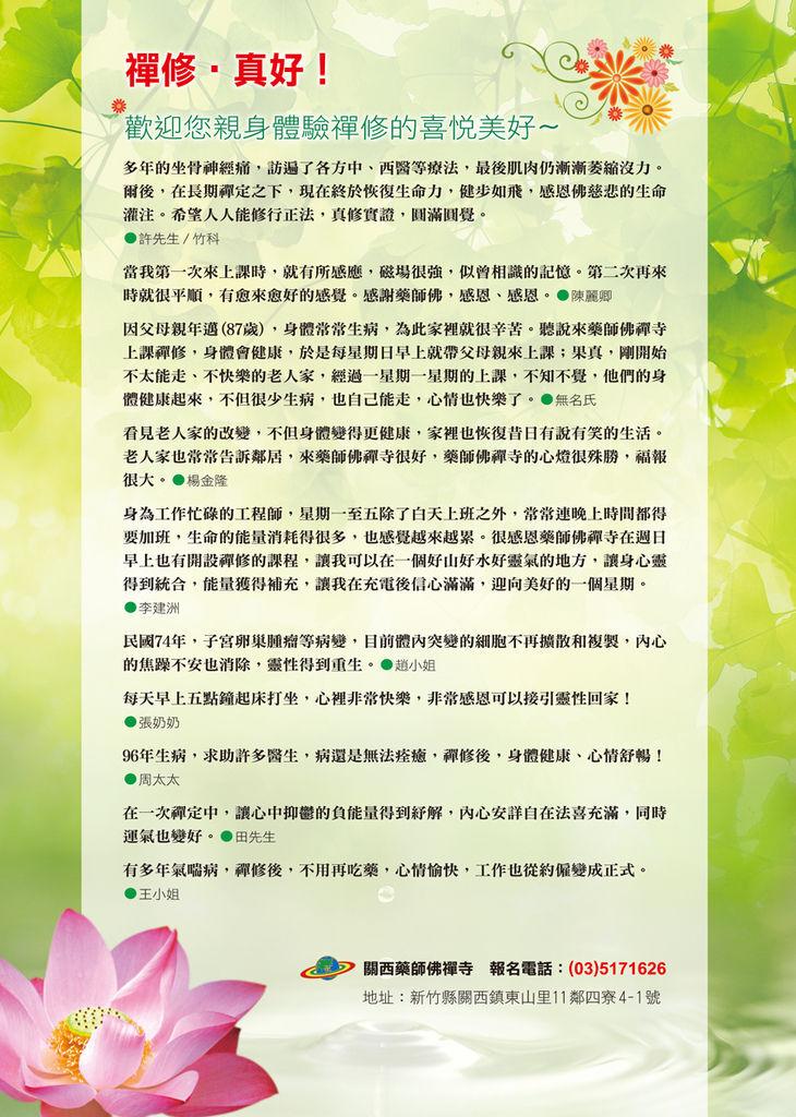 禪修‧真好!心得分享-綠葉和蓮花.jpg