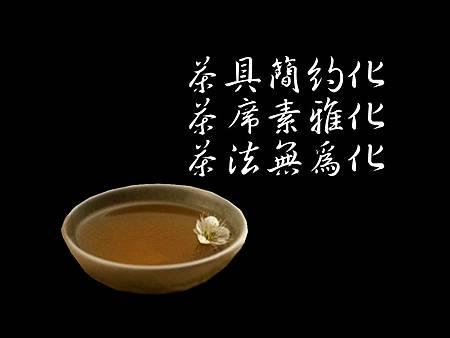 簡雅茶藝的理念