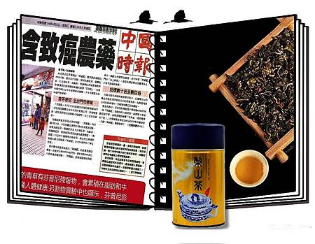 2茶知識-農藥