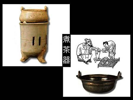 3賞茶器 -煮茶