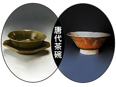 3賞茶器 -飲茶器