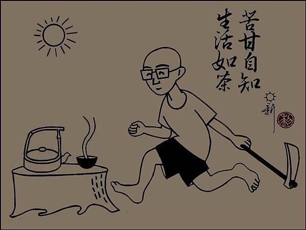 12《生活如茶》