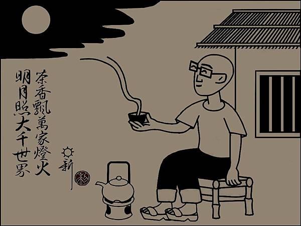 29《明月茶香》