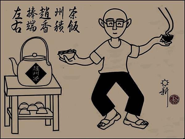 69《趙州茶》