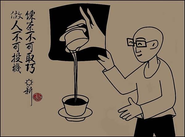47《練茶》