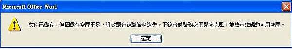 word_save