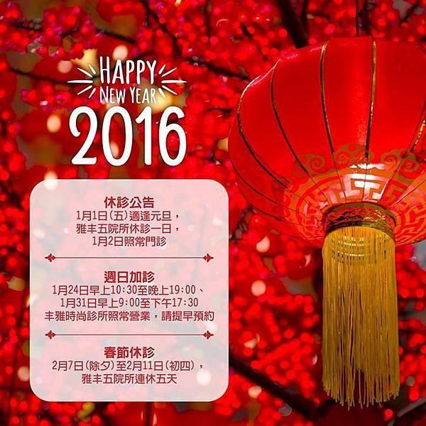 2016雅丰休診公告
