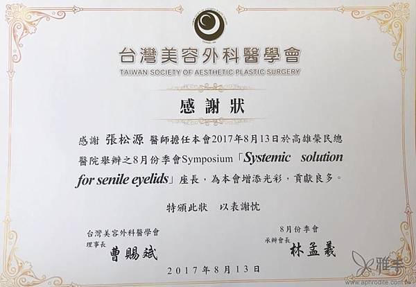 張松源醫師參與台灣美容外科醫學會3