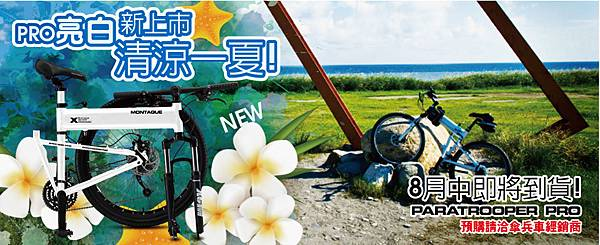 清涼一夏!! 8月中即將上市,PRO版白色傘兵車~