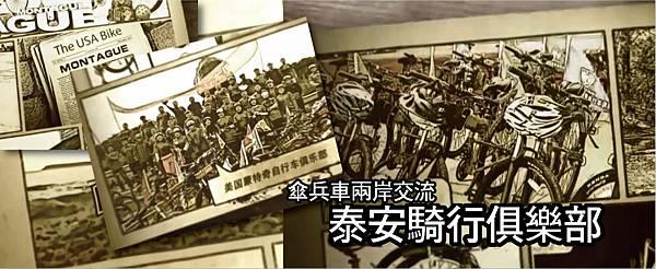 傘兵車兩岸交流-泰安騎行俱樂部