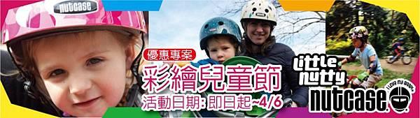 20150328兒童節Nutcase優惠