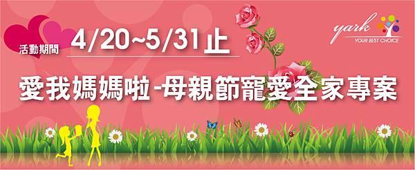 20150421母親節促銷