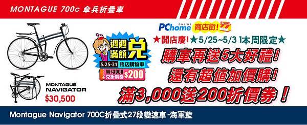 20150526-PChome商店街開幕活動