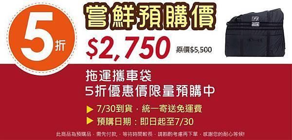 20150602-攜車袋預購活動