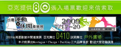 2009 自行車展01