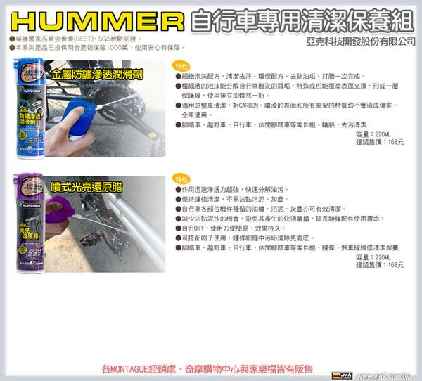 HUMMER自行車專用清潔保養組-03
