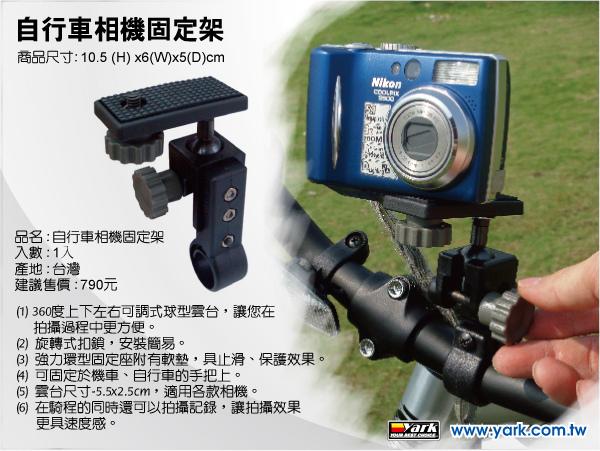 自行車相機固定架