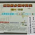 20130212_台南_0488