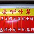 20130212_台南_0535