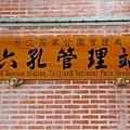 20130213_台南_0166