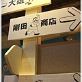 20130310_哆啦A夢_2039
