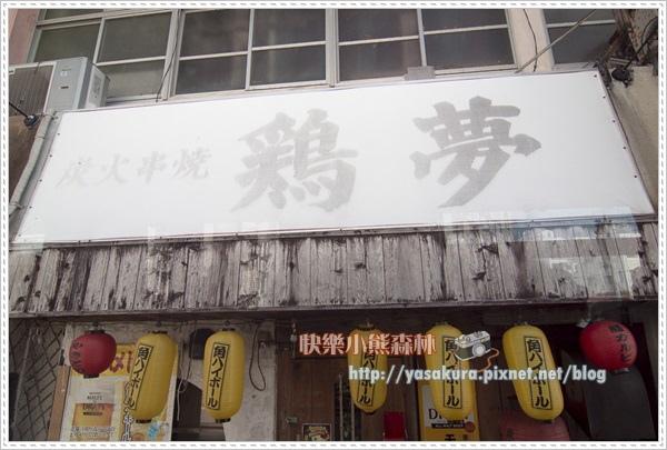 沖繩之旅014.jpg
