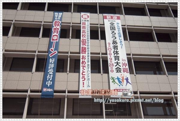 沖繩之旅026.jpg