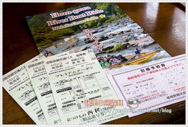 京都自由行061