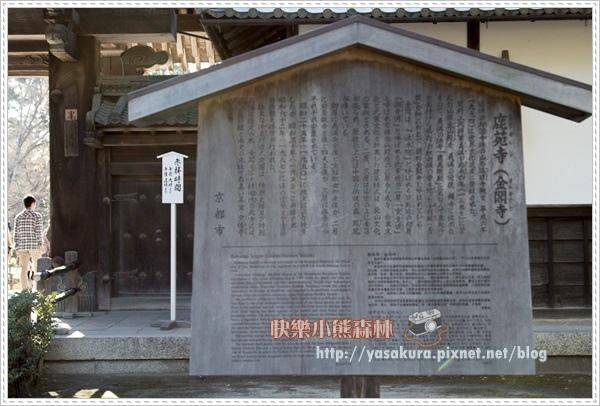 京都自由行271