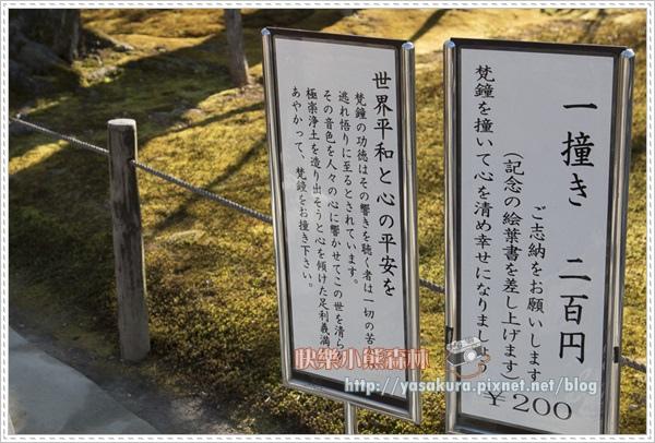 京都自由行272