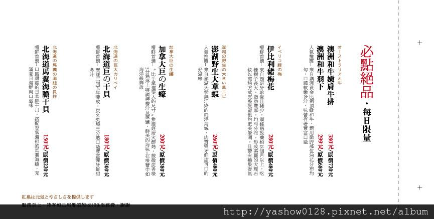 1-正-紅巢菜單內頁-限量食材