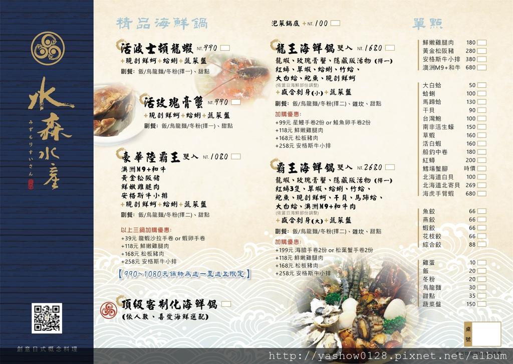 0705-水森菜單-700p餐墊-單面+導圓角