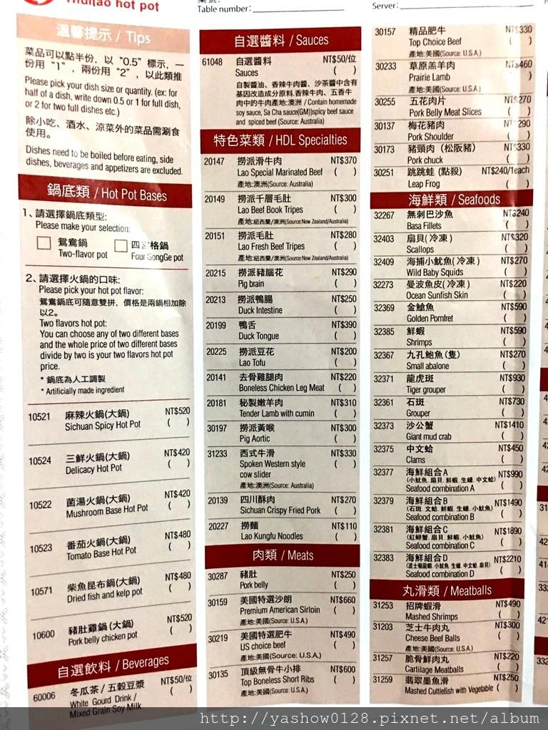 海底撈菜單