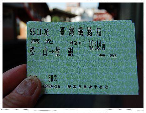 松山到侯硐的火車票