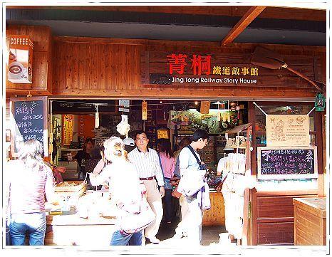 菁桐車站的街景