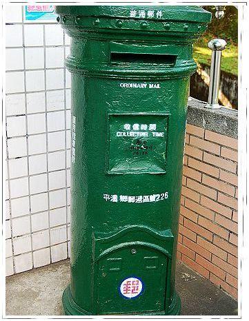 這可是百年郵筒..平溪的歷史.