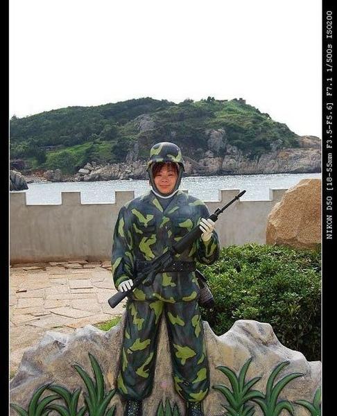 我全副武裝要來去悍衛國土囉...