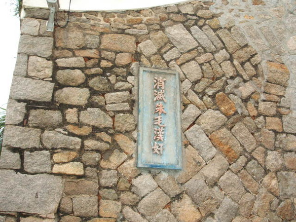"""有沒有看到這個好笑的標語,在馬祖處處都是這種""""精神標語"""""""