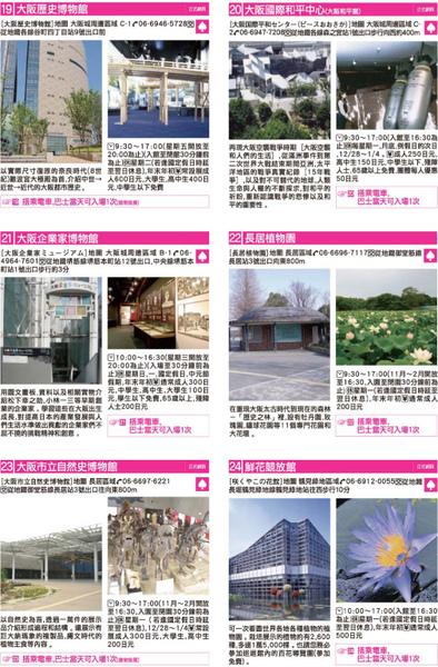 大阪周遊卷4.jpg