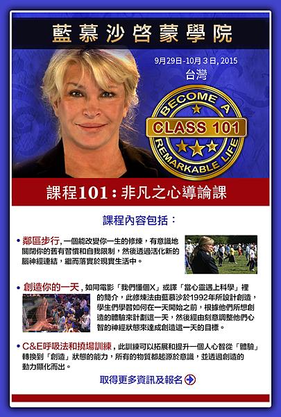 9月29日101課程中文海報
