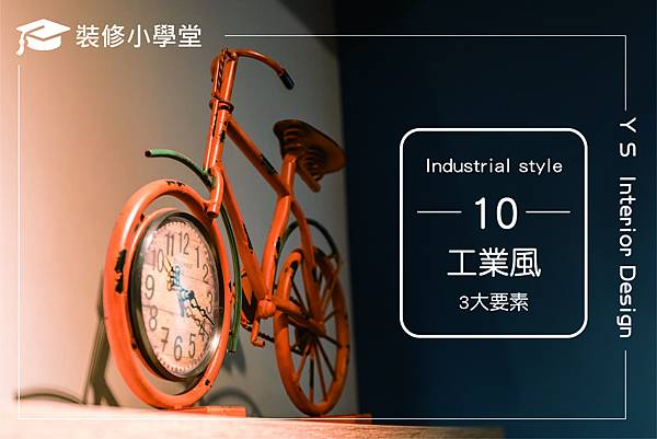 20191127工業風.jpg
