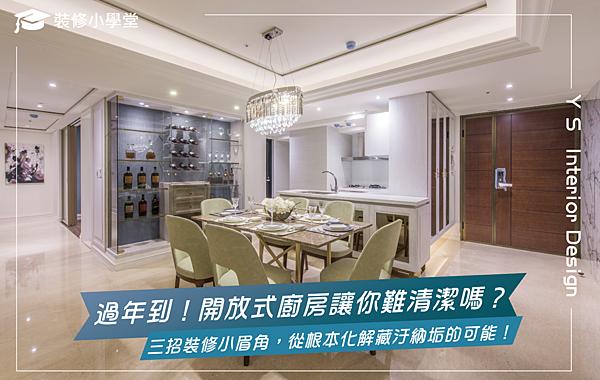 20210126開放式廚房_工作區域 1.png