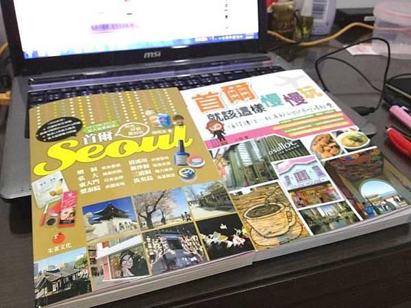 首爾自由行工具書