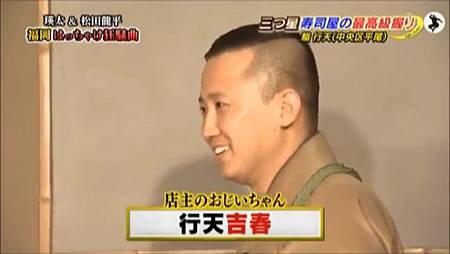 瑛太&松田龍平① 不慣れな食レポ.mp4_20141027_233014